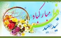 عيد سعيد فطر بر عاشقان اسلام و قرآن و حضرت علي(ع) مبارك باد