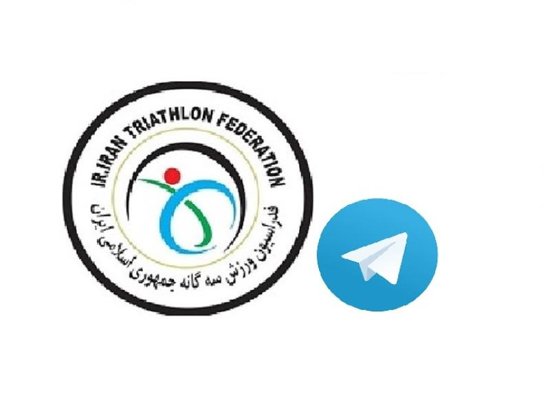 راه اندازي كانال تلگرام و پست الكترونيكي جديد روابط عمومي فدراسيون