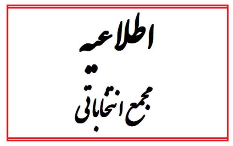 اعلام زمان و مكان مجمع انتخاباتي و اسامي كانديداهاي تاييد شده تا اين لحظه