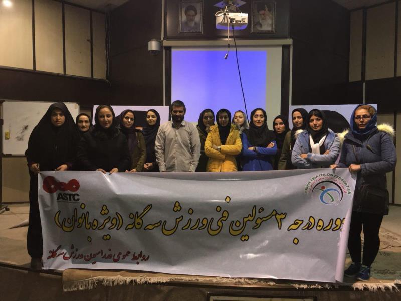 نخستين دوره مسئولين فني (داوري) درجه ۳ سه گانه ويژه بانوان در تهران برگزار شد