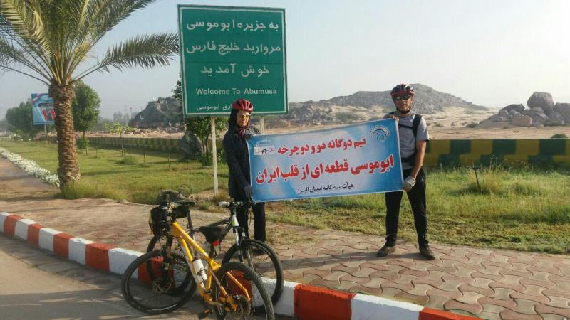 زوج سه گانه كار البرزي دور جزيره ابوموسي را پيمودند