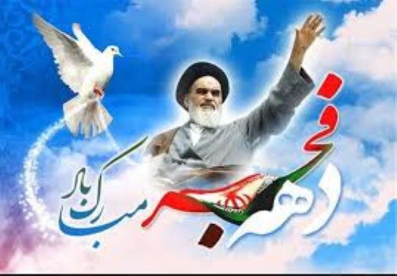 فدراسيون ورزش سه گانه، در پيامي ايام الله دهه مبارك فجر را تبريك گفت