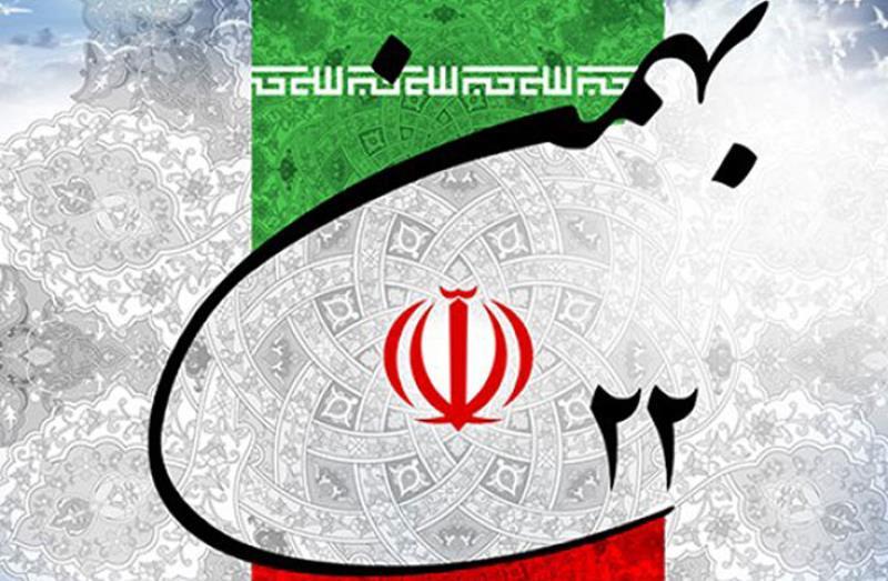 پيام فدراسيون ورزش سه گانه به مناسبت يوم الله ۲۲ بهمن