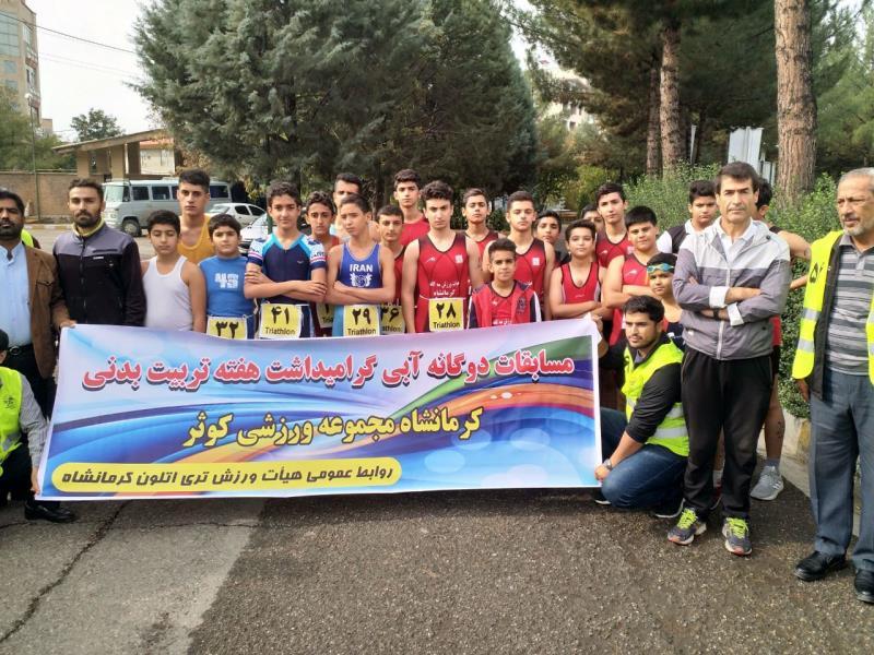 مسابقات دوگانه آبي در كرمانشاه برگزار شد