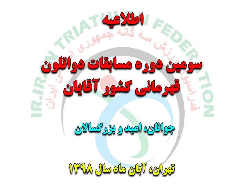 ميزباني مسابقات دواتلون قهرماني كشور آقايان هم به تهران رسيد