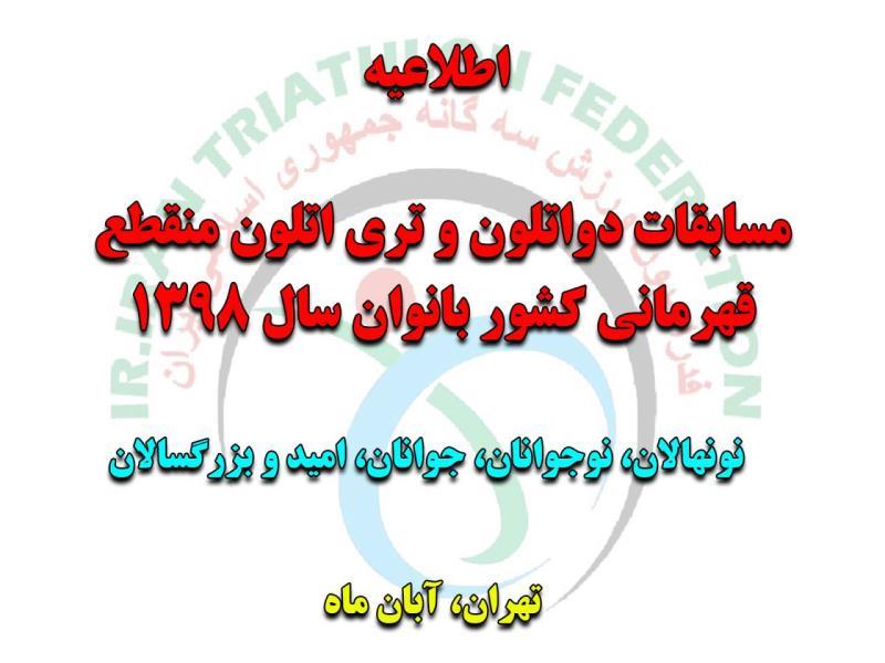 تهران ميزبان مسابقات قهرماني كشور دواتلون و تري اتلون منقطع بانوان