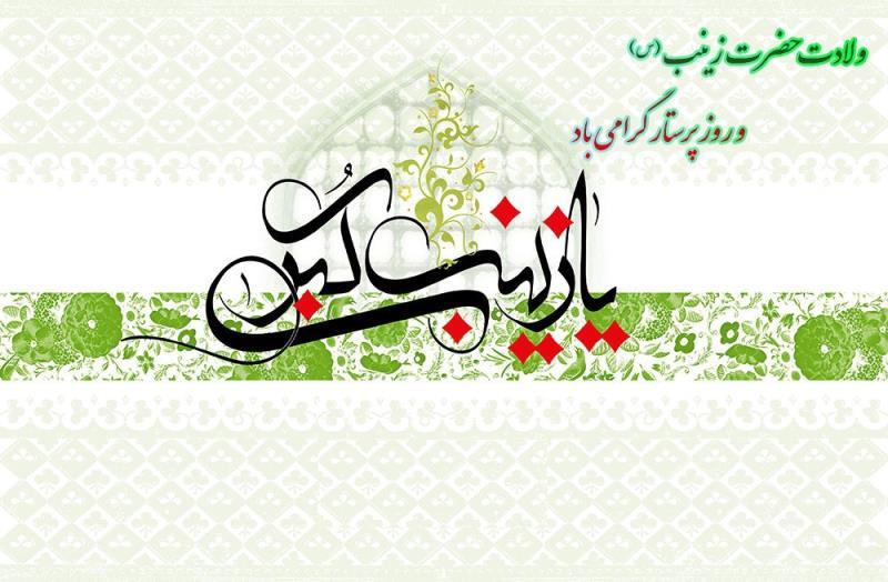 پيام تبريك فدراسيون ورزش سه گاانه به مناسبت ولادت حضرت زينب (س) و روز پرستار