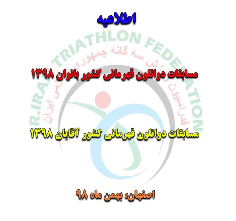مسابقات دواتلون قهرماني كشور آقايان و بانوان سال ۱۳۹۸به ميزباني اصفهان برگزار مي گردد