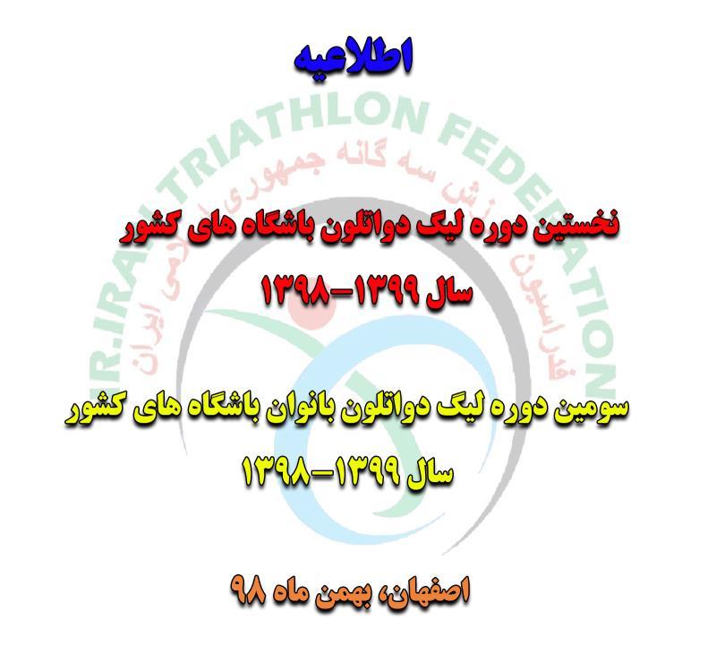 نخستين دوره ليگ دواتلون آقايان باشگاه هاي كشور و سومين دوره ليگ دو اتلون بانوان باشگاه هاي كشور در اصفهان برگزار مي گردد