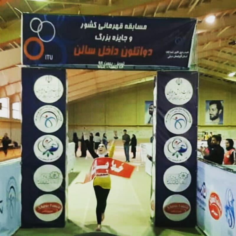 قهرماني اصفهان در مسابقات دواتلون داخل سالن قهرماني كشور بانوان