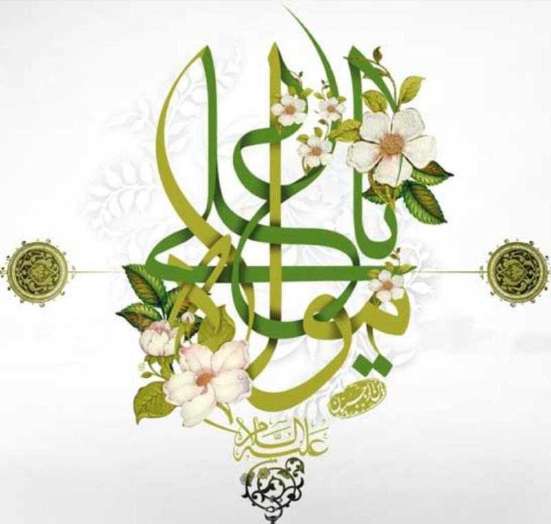 تبريك ميلاد امام علي و روز پدر