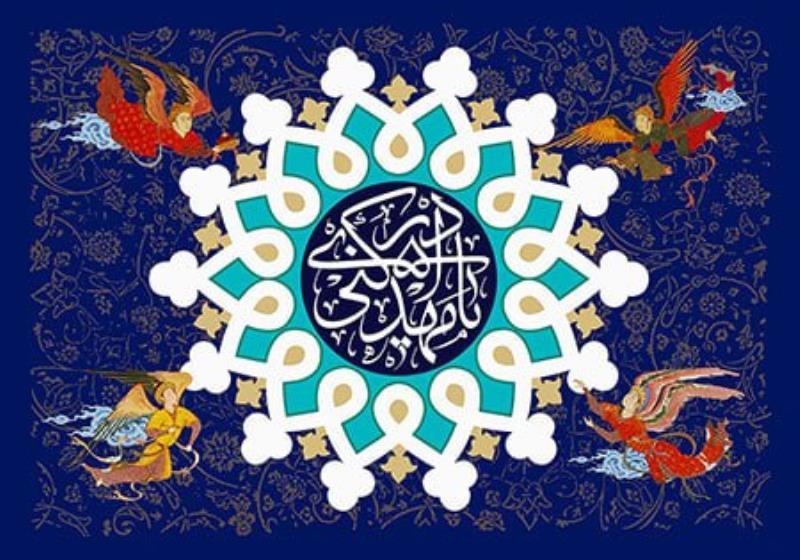ميلاد با سعادت حضرت مهدي موعود (عج)