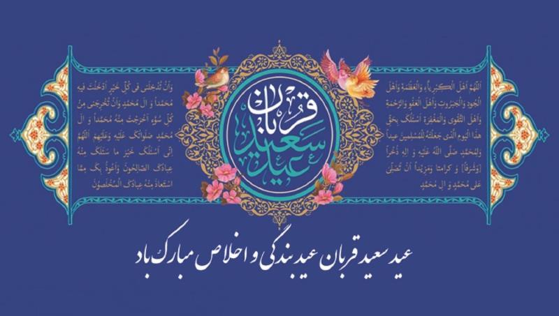 عيد سعيد قربان مبارك باد