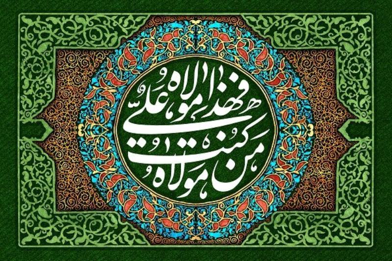عيد سعيد غدير خم مبارك باد