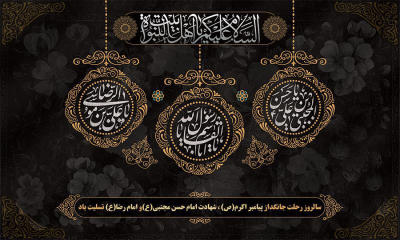 سالروز رحلت پيامبر اكرم (ص) و شهادت امام حسنمجتبي (ع) و امام رضا (ع) تسليت باد
